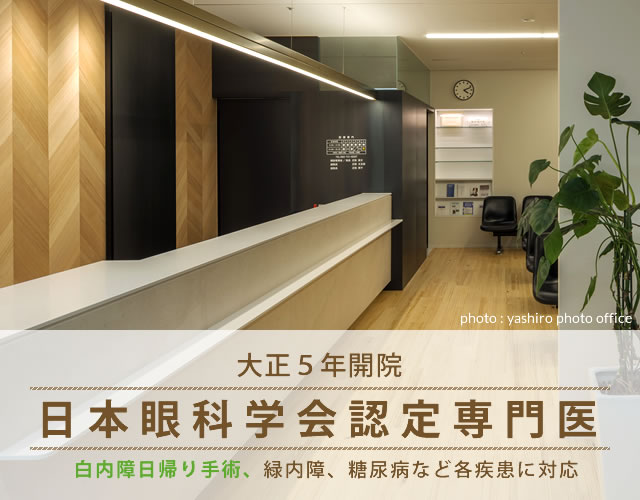 大正5年開院日本眼科学会認定専門医白内障日帰り手術、緑内障、糖尿病など各疾患に対応