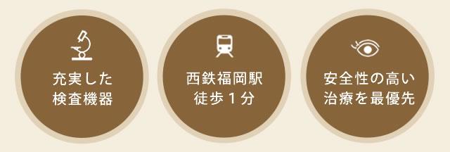 充実した検査機器、西鉄福岡駅徒歩1分、安全性の高い治療を最優先